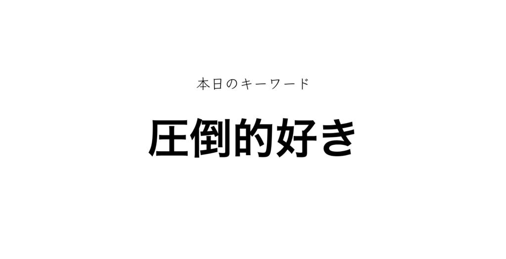 f:id:shukatu-man:20180518194053p:plain