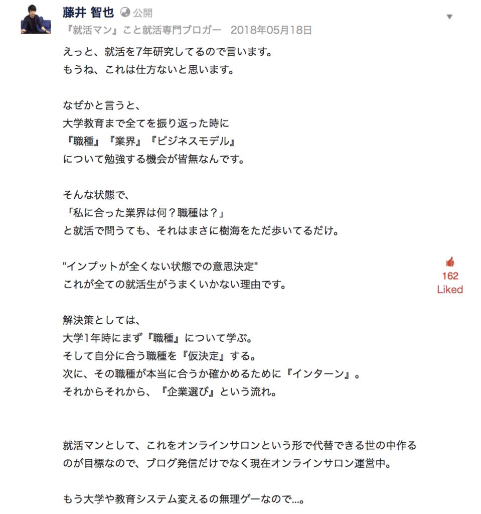 f:id:shukatu-man:20180519145843p:plain