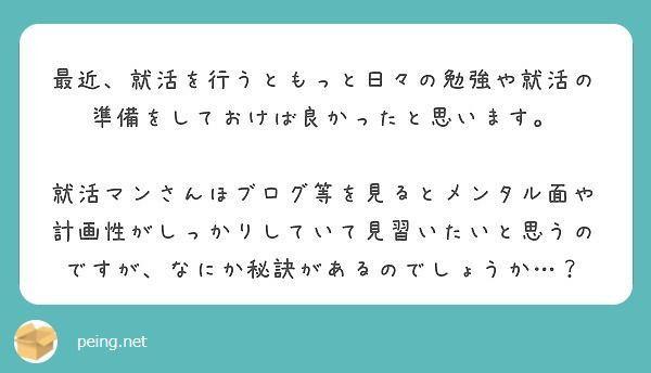 f:id:shukatu-man:20180519150121j:plain
