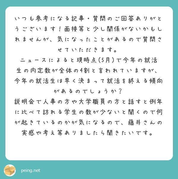f:id:shukatu-man:20180519150255j:plain
