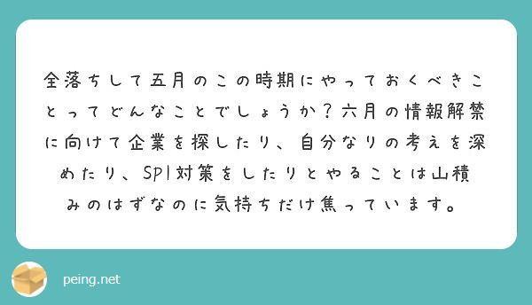 f:id:shukatu-man:20180519150324j:plain