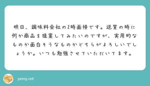 f:id:shukatu-man:20180519150600j:plain