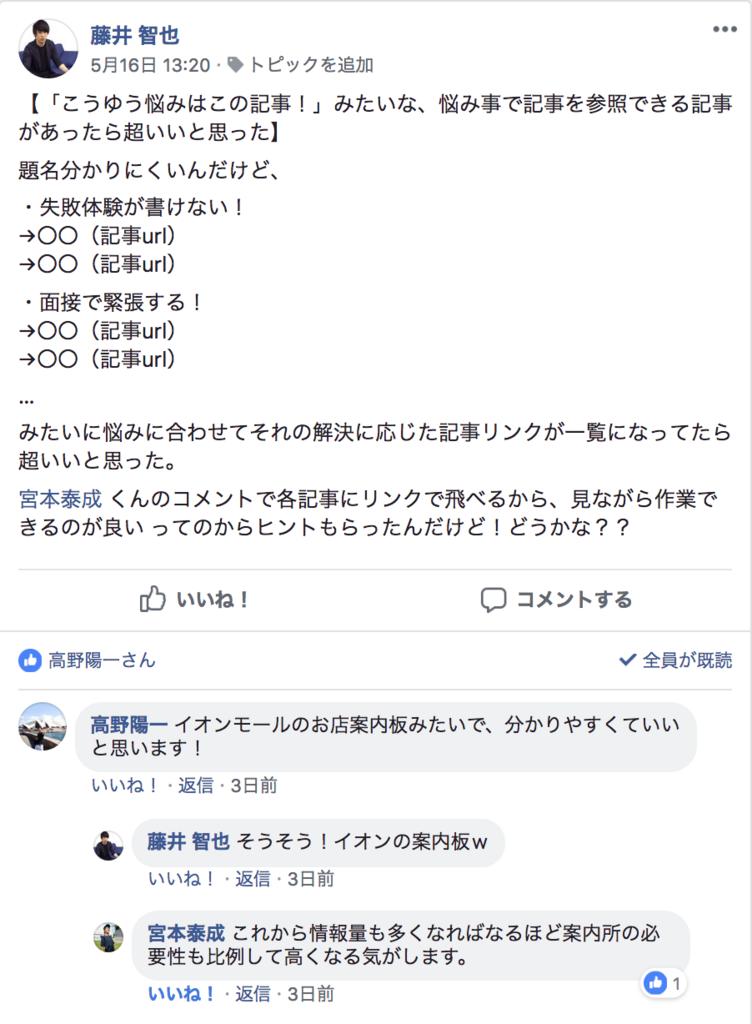 f:id:shukatu-man:20180519153159p:plain