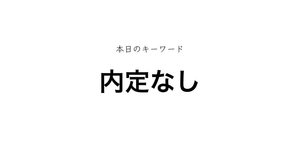 f:id:shukatu-man:20180528155143p:plain