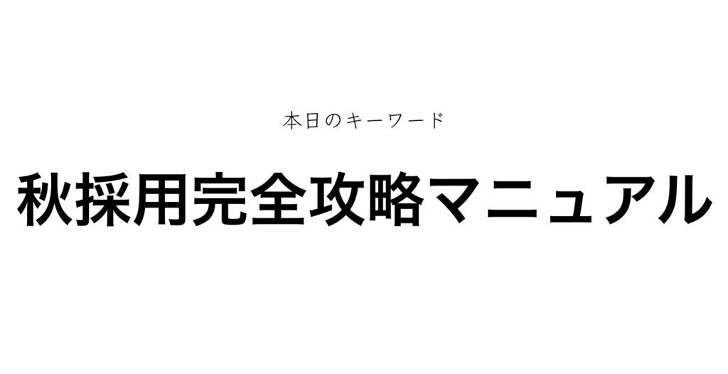 f:id:shukatu-man:20180531142218p:plain