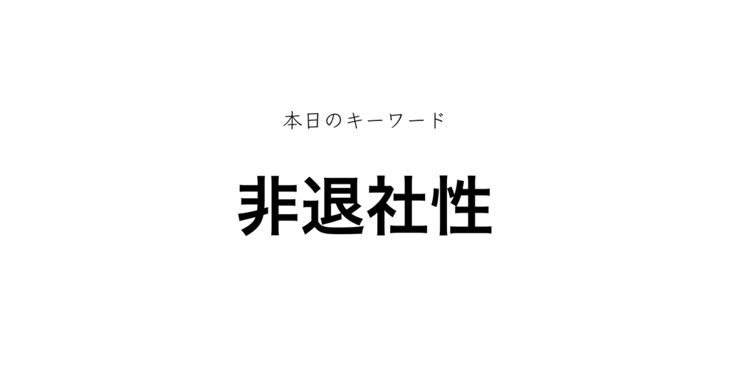 f:id:shukatu-man:20180605125052p:plain