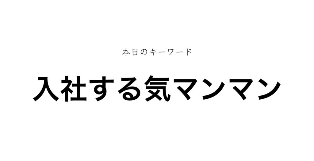 f:id:shukatu-man:20180605225144p:plain