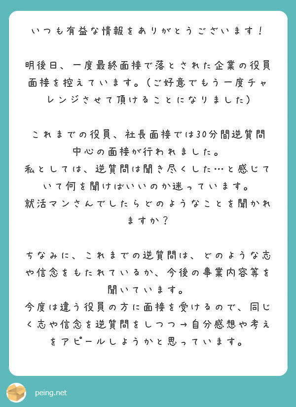 f:id:shukatu-man:20180605225719j:plain