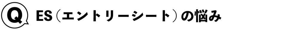 f:id:shukatu-man:20180606220559j:plain