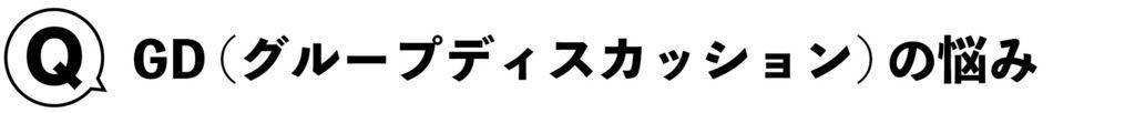 f:id:shukatu-man:20180606220658j:plain