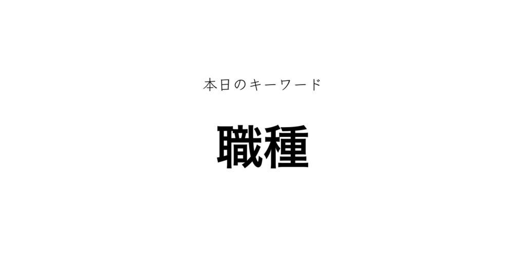 f:id:shukatu-man:20180607115601p:plain