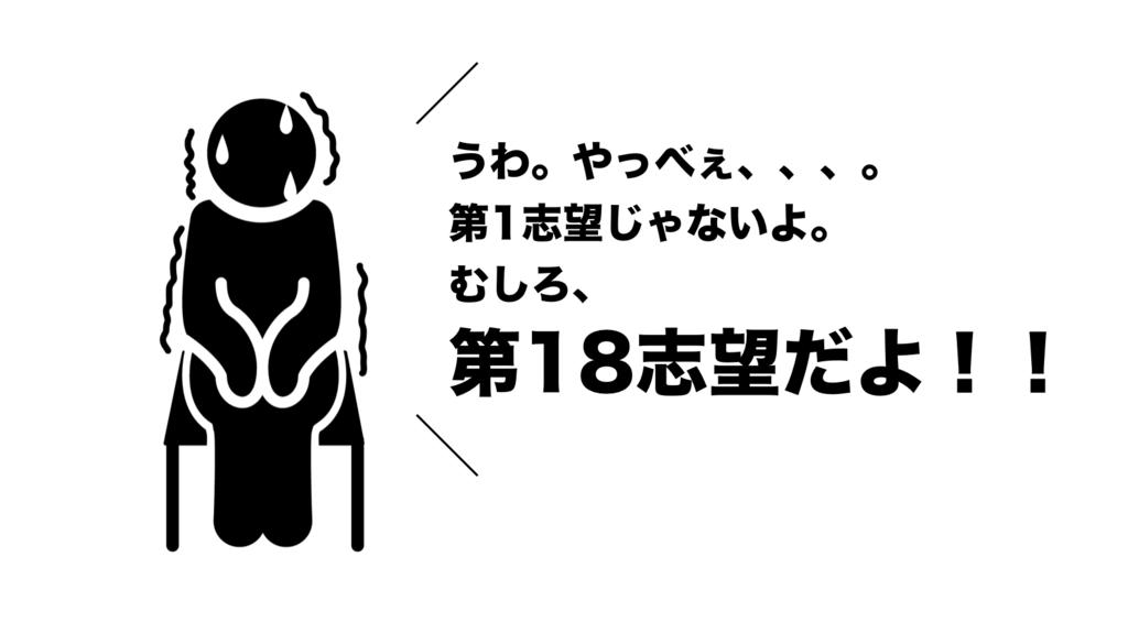 f:id:shukatu-man:20180609163534p:plain