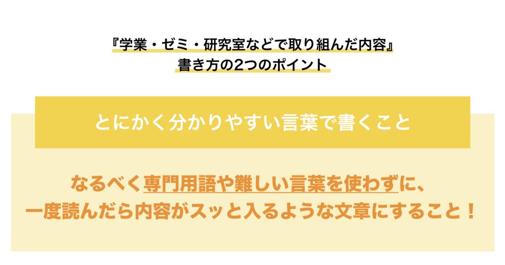 f:id:shukatu-man:20180625133347p:plain