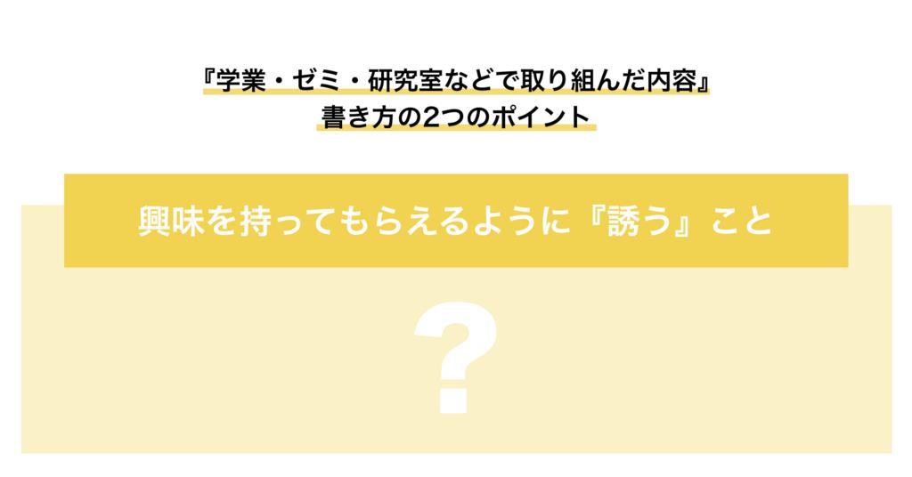 f:id:shukatu-man:20180625133827p:plain