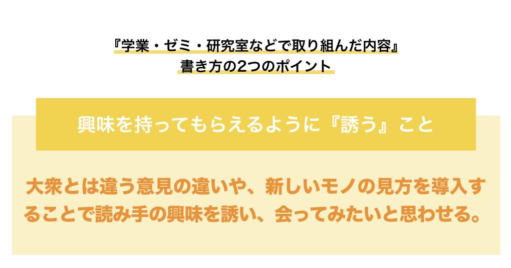 f:id:shukatu-man:20180625140018p:plain