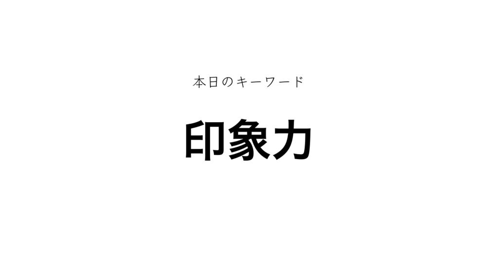 f:id:shukatu-man:20180626160501p:plain