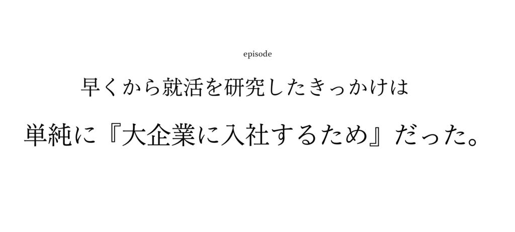 f:id:shukatu-man:20180628132042p:plain
