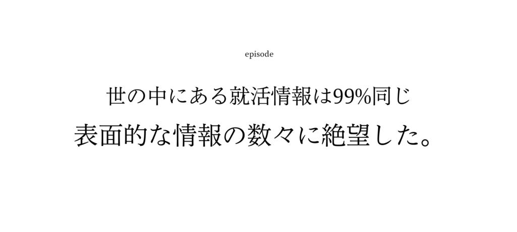 f:id:shukatu-man:20180628132505p:plain