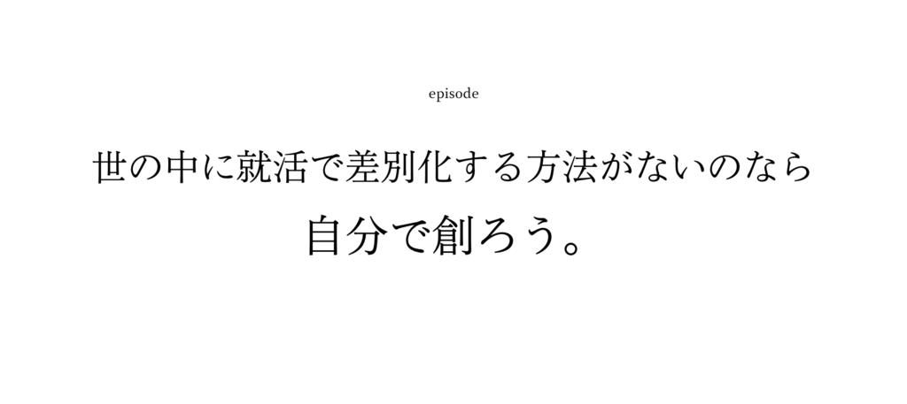 f:id:shukatu-man:20180628132747p:plain