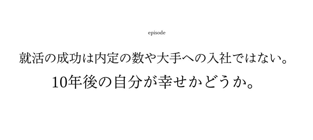 f:id:shukatu-man:20180628133217p:plain
