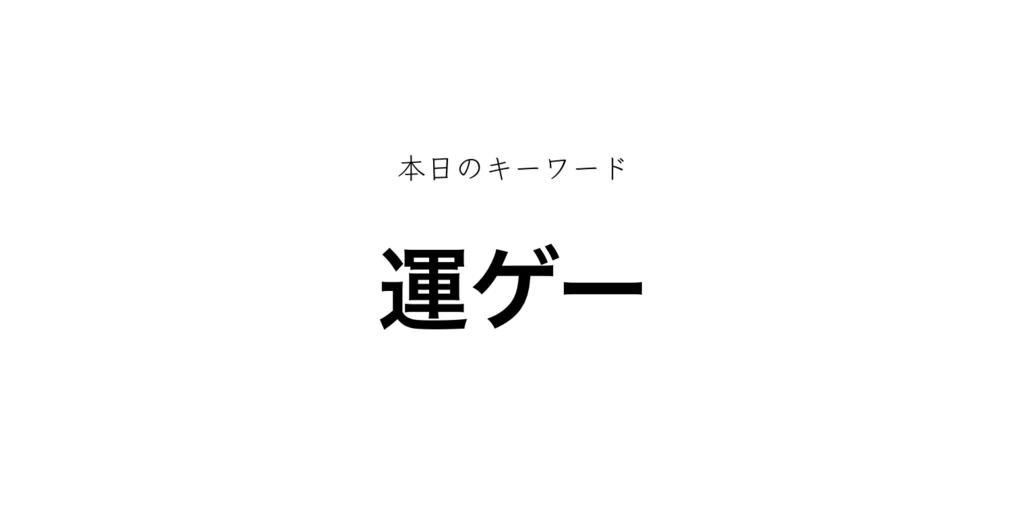f:id:shukatu-man:20180713095507p:plain