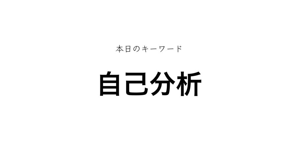 f:id:shukatu-man:20180803101917p:plain