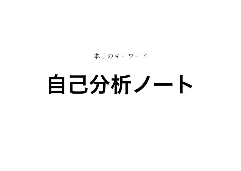 f:id:shukatu-man:20180807095737p:plain
