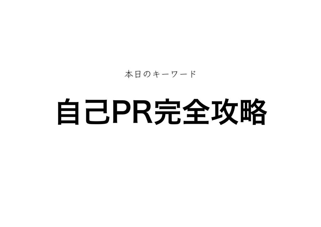 f:id:shukatu-man:20180809103745p:plain