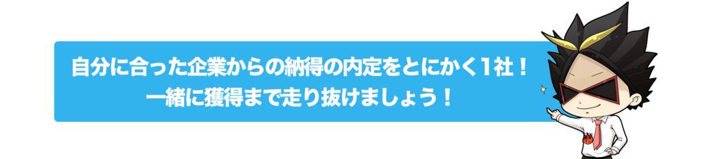 f:id:shukatu-man:20180810161937p:plain