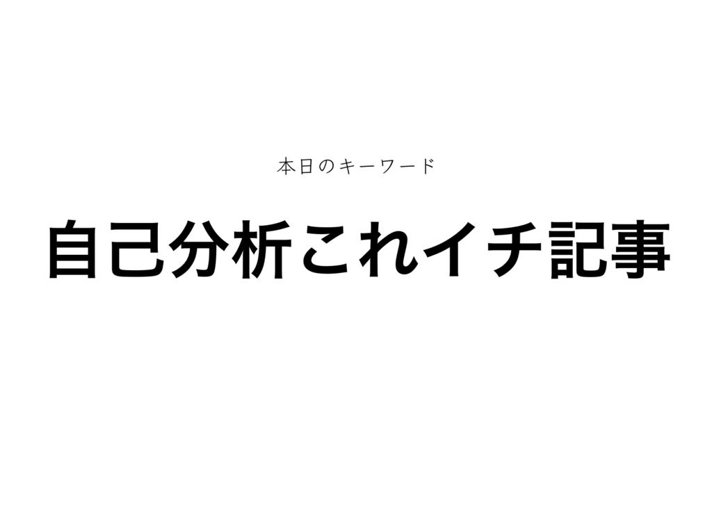 f:id:shukatu-man:20180812110611p:plain