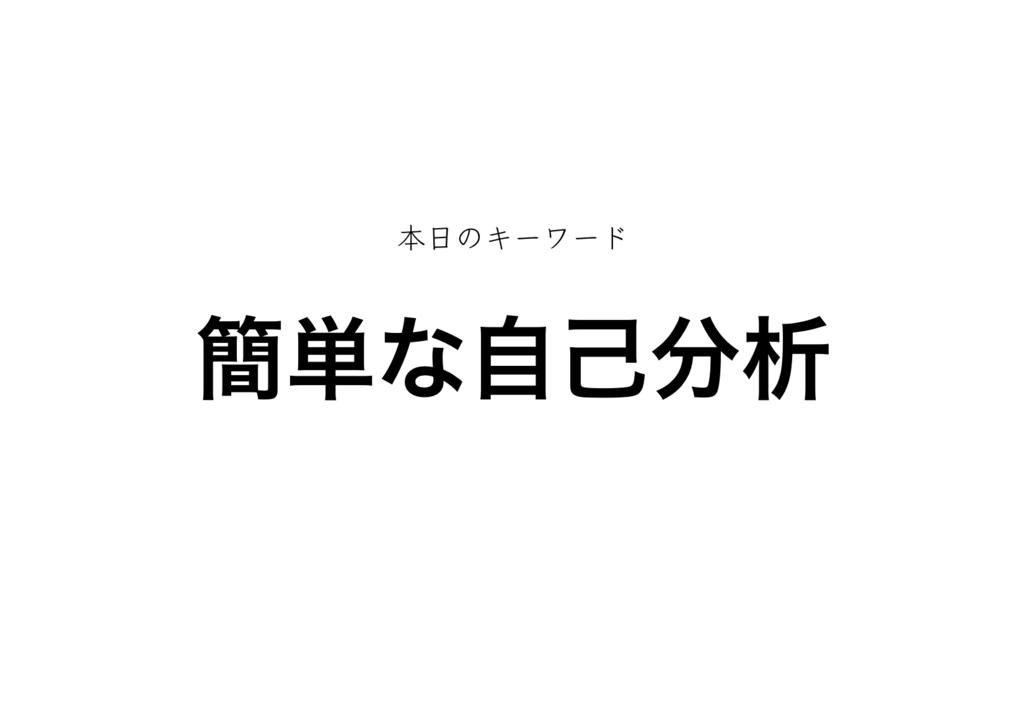 f:id:shukatu-man:20180816193333p:plain