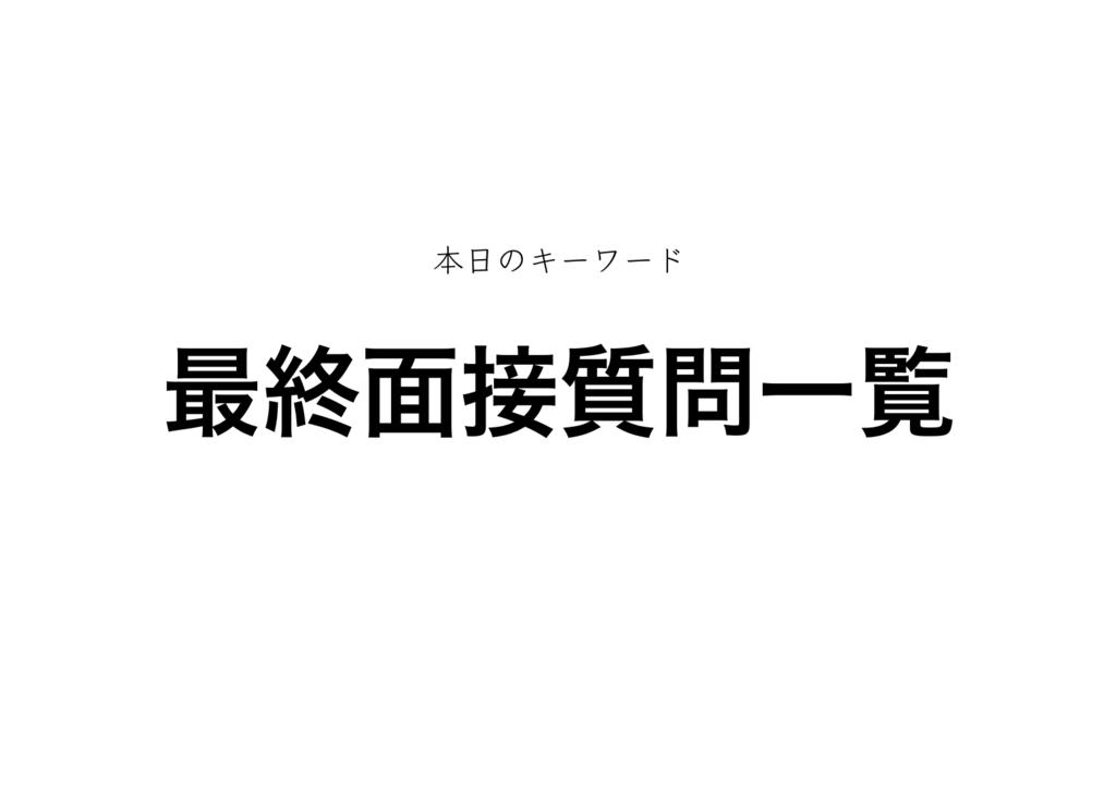 f:id:shukatu-man:20180817203414p:plain