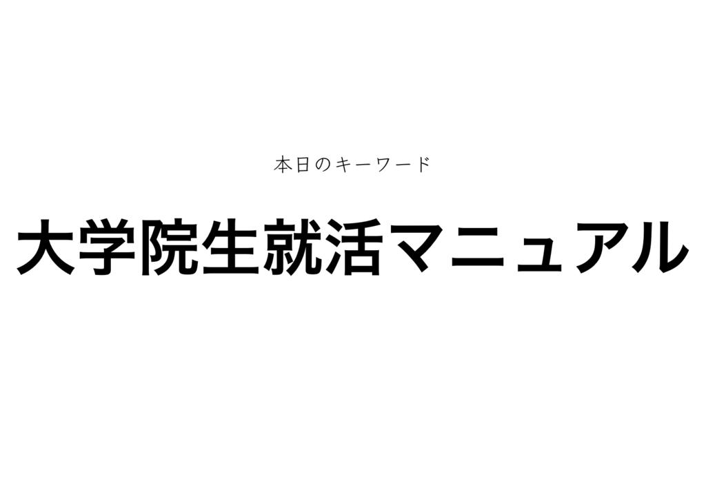 f:id:shukatu-man:20180819175507p:plain