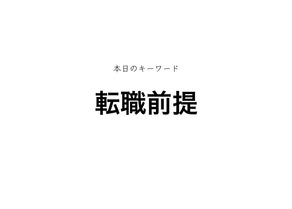 f:id:shukatu-man:20180820221322p:plain