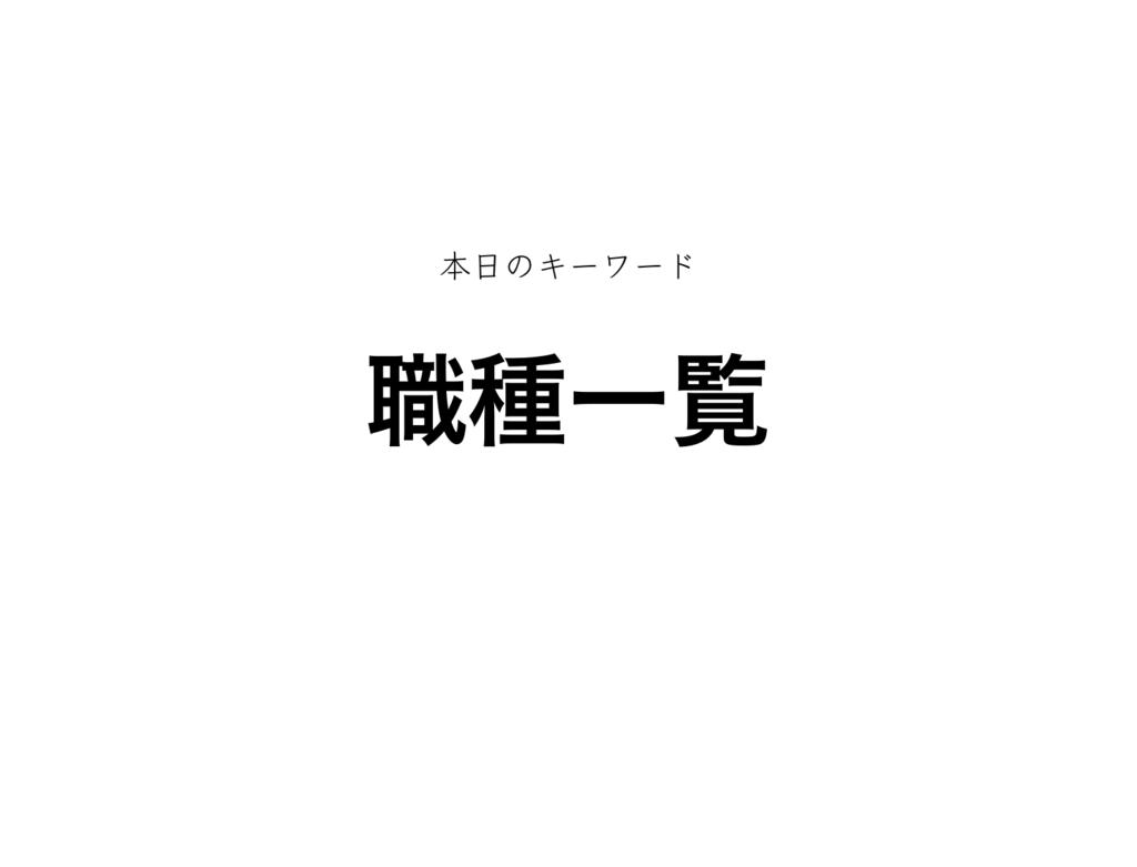 f:id:shukatu-man:20180822143458p:plain