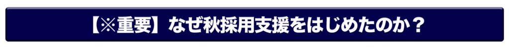 f:id:shukatu-man:20180825215311p:plain