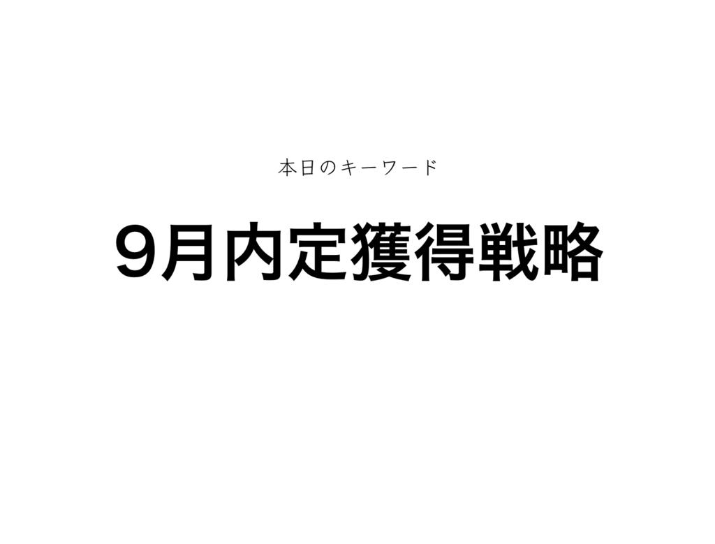 f:id:shukatu-man:20180827162632p:plain