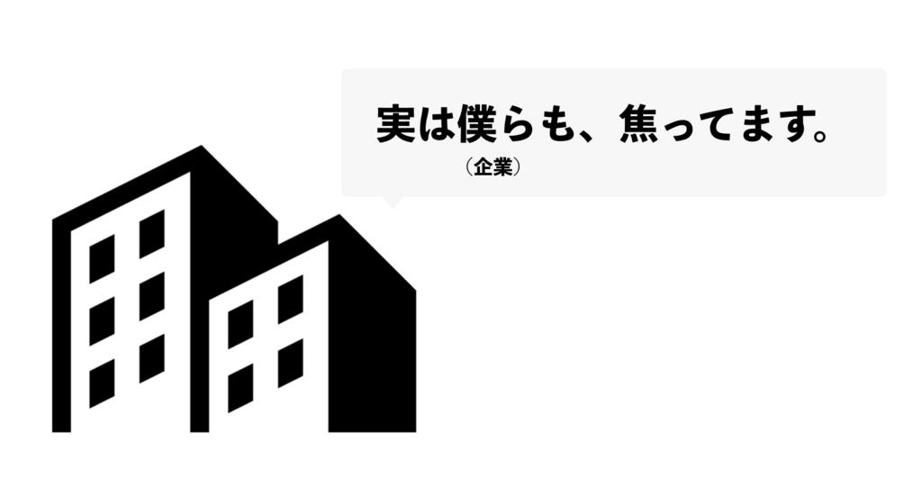 f:id:shukatu-man:20180827170821p:plain