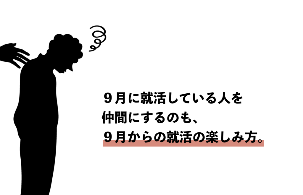 f:id:shukatu-man:20180827192542p:plain