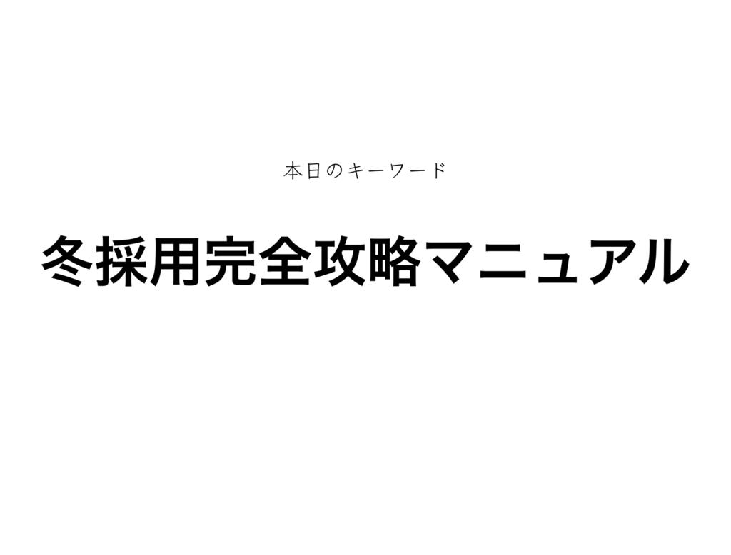 f:id:shukatu-man:20180828113358p:plain