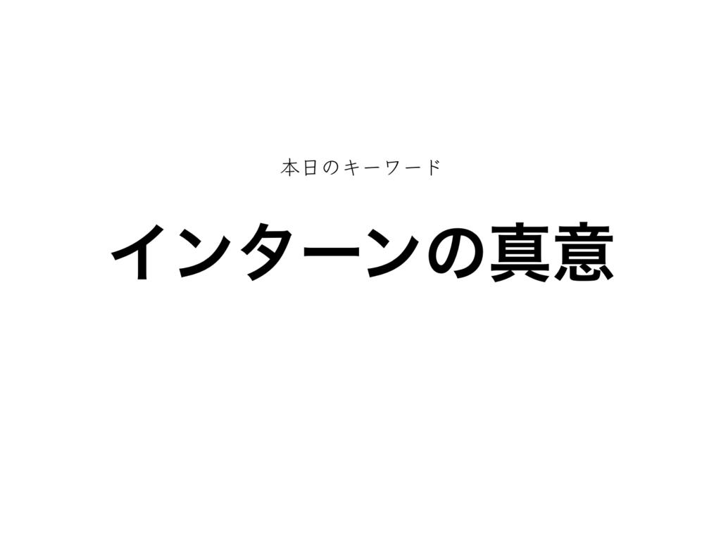 f:id:shukatu-man:20180831133622p:plain