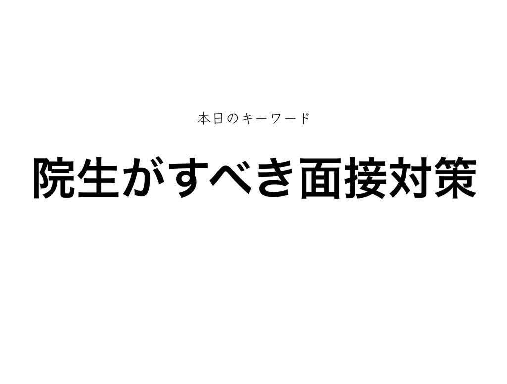 f:id:shukatu-man:20180902133503p:plain