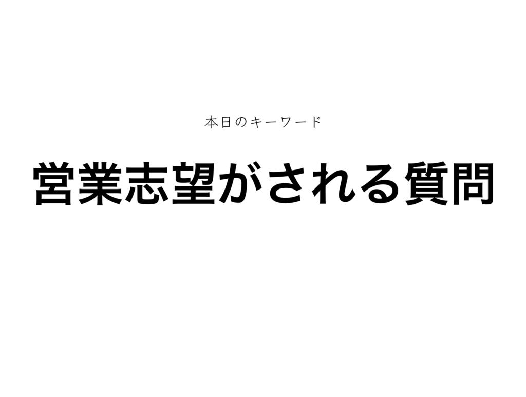 f:id:shukatu-man:20180902210235p:plain