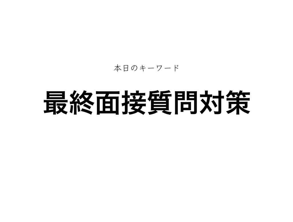 f:id:shukatu-man:20180903003450p:plain