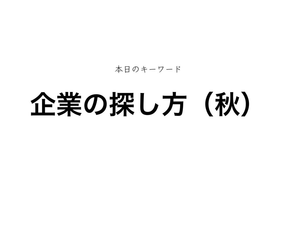 f:id:shukatu-man:20180903155849p:plain