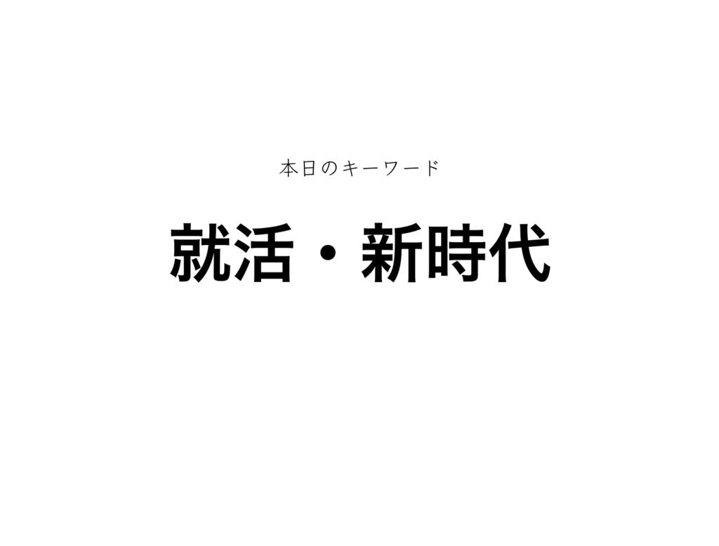 f:id:shukatu-man:20180903181558p:plain