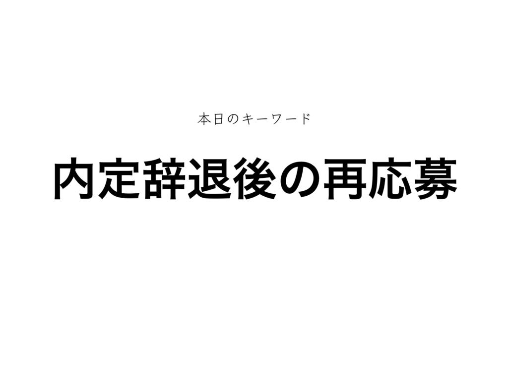 f:id:shukatu-man:20180904144954p:plain