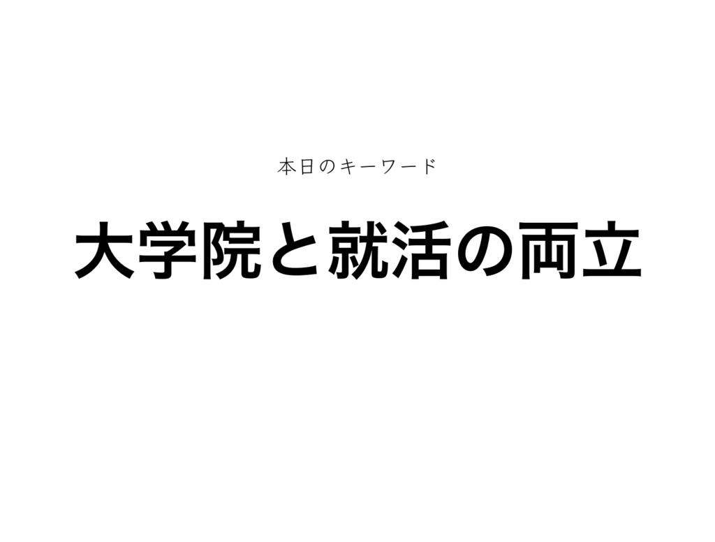 f:id:shukatu-man:20180906121449p:plain