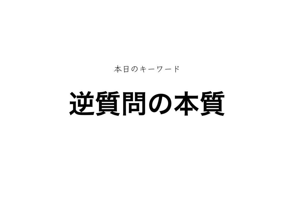 f:id:shukatu-man:20180906130354p:plain