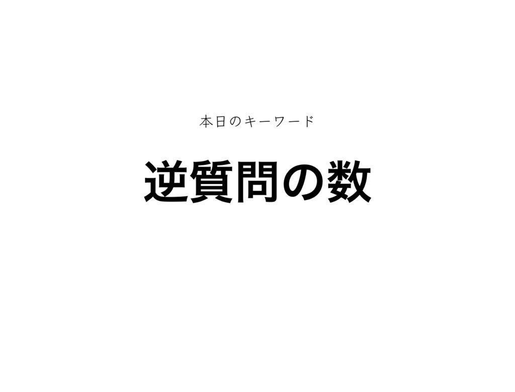 f:id:shukatu-man:20180906133323p:plain